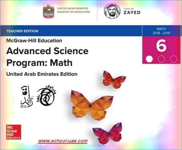 دليل المعلم رياضيات انجليزى للصف السادس فصل اول - مدرسة الامارات
