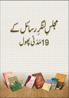 19 Madani Phool – Majlis-e-Langar-e-Rasail pdf in Urdu