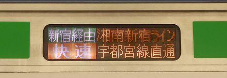 新宿経由 快速 湘南新宿ライン 宇都宮線直通E233系