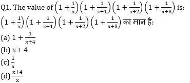 RRB NTPC Mathematics Quiz : 14th September_50.1