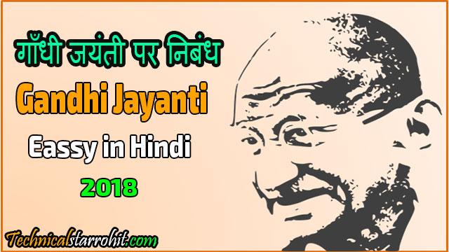 गाँधी जयंती पर निबंध - Gandhi Jayanti Eassy in Hindi (2018)