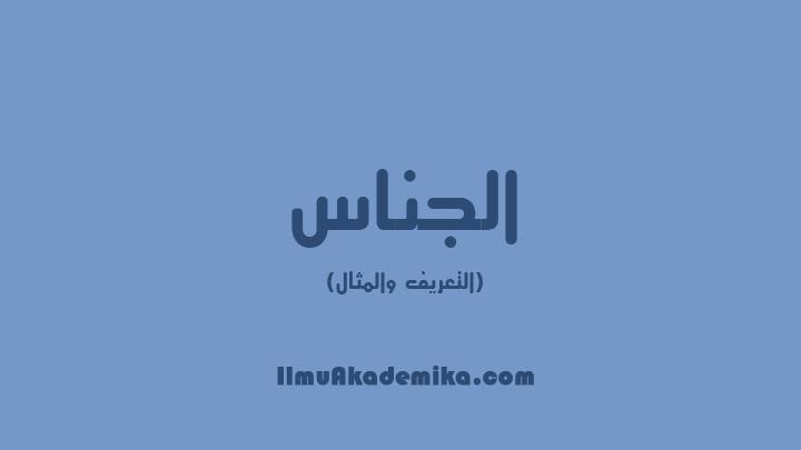 Pengertian Jinas Dan Contohnya Dalam Balaghah