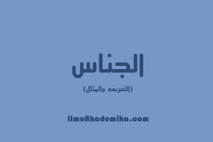 Pengertian Al-Jinas Dan Contohnya Dalam Balaghah