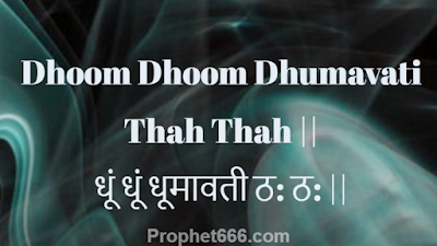 Most Powerful Mantra of Dhumavati