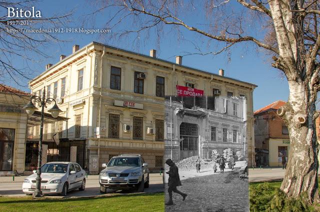 Stopanska Banka Bitola - Jorgo Osmano Street  - Bitola 1917 - 2017