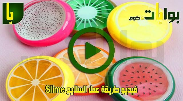 فيديو طريقة عمل السلايم Slime
