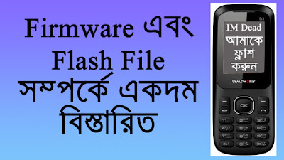 flash file by GSM Note