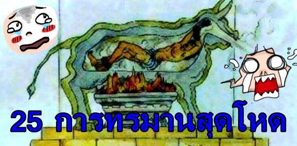 25 การทรมานสุดโหดในประวัติศาสตร์, เครื่องทรมาน, เครื่องมือทรมานมนุษย์