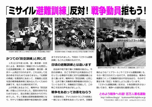 http://millions.blog.jp/hinan-hantai.pdf#page=1&zoom=auto,-31,595