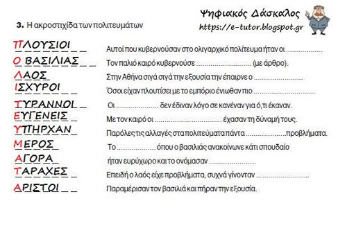 Τα πολιτεύματα στην αρχαϊκή Ελλάδα - 2η Ενότητα Αρχαϊκά χρόνια - από το «https://e-tutor.blogspot.gr»