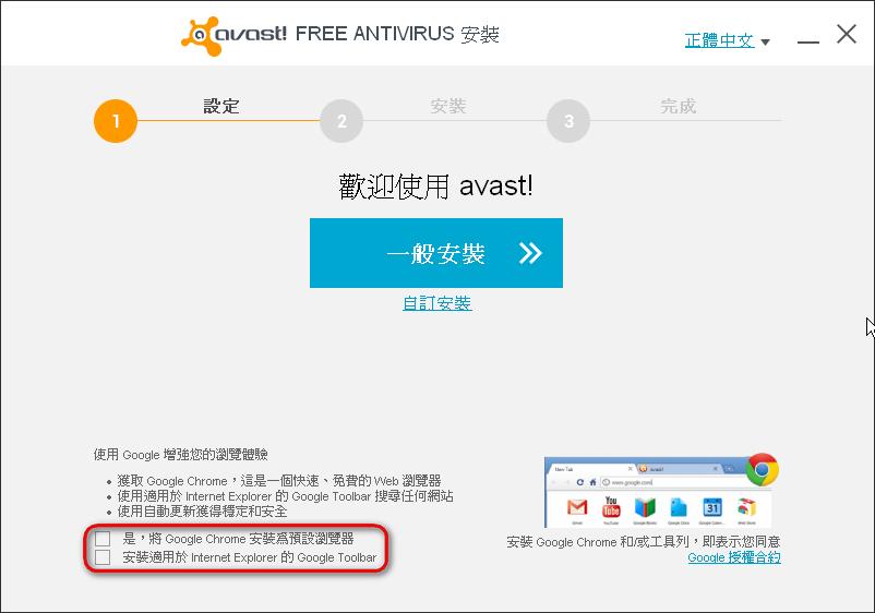 avast! 18.7.4041 繁體中文免費版 - 新手也會使用的免費防毒軟體 - 阿榮福利味 - 免費軟體下載