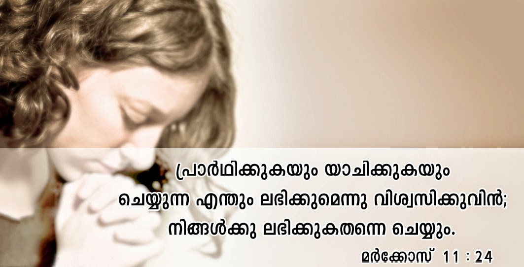 Malayalam Bible Quotes Our Merciful God