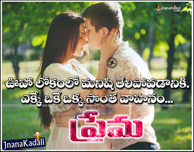 Latest telugu love quotes with hd wallpapers, Telugu Love quotes, New Latest telugu love quotes, Heart touching quotes, Best telugu love quotes.