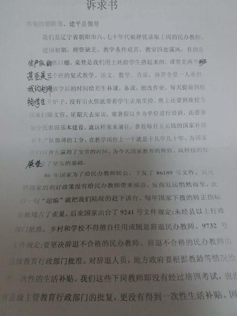 辽宁朝阳市60多位老民办教师到市教育局上访