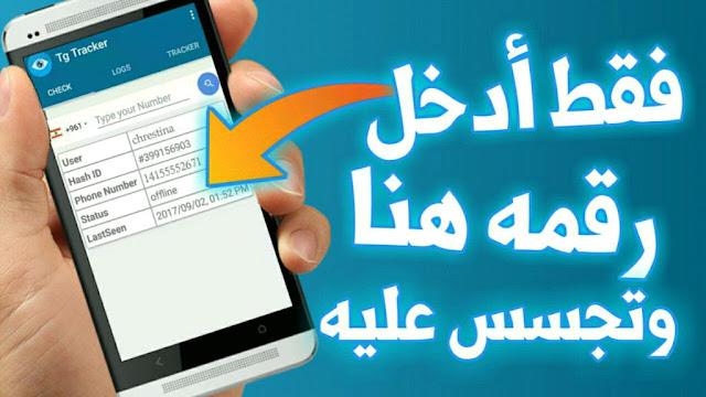 تجسس على أي شخص على التليجرام فقط عبر وضع رقمه في هذا التطبيق الخطير