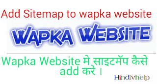 Wapka website me Sitemap kaise add kare logo