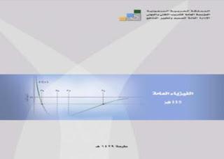 تحميل كتاب الفيزياء العامة pdf General Physics كتب فيزياء ـ مراجع فيزياء جامعية