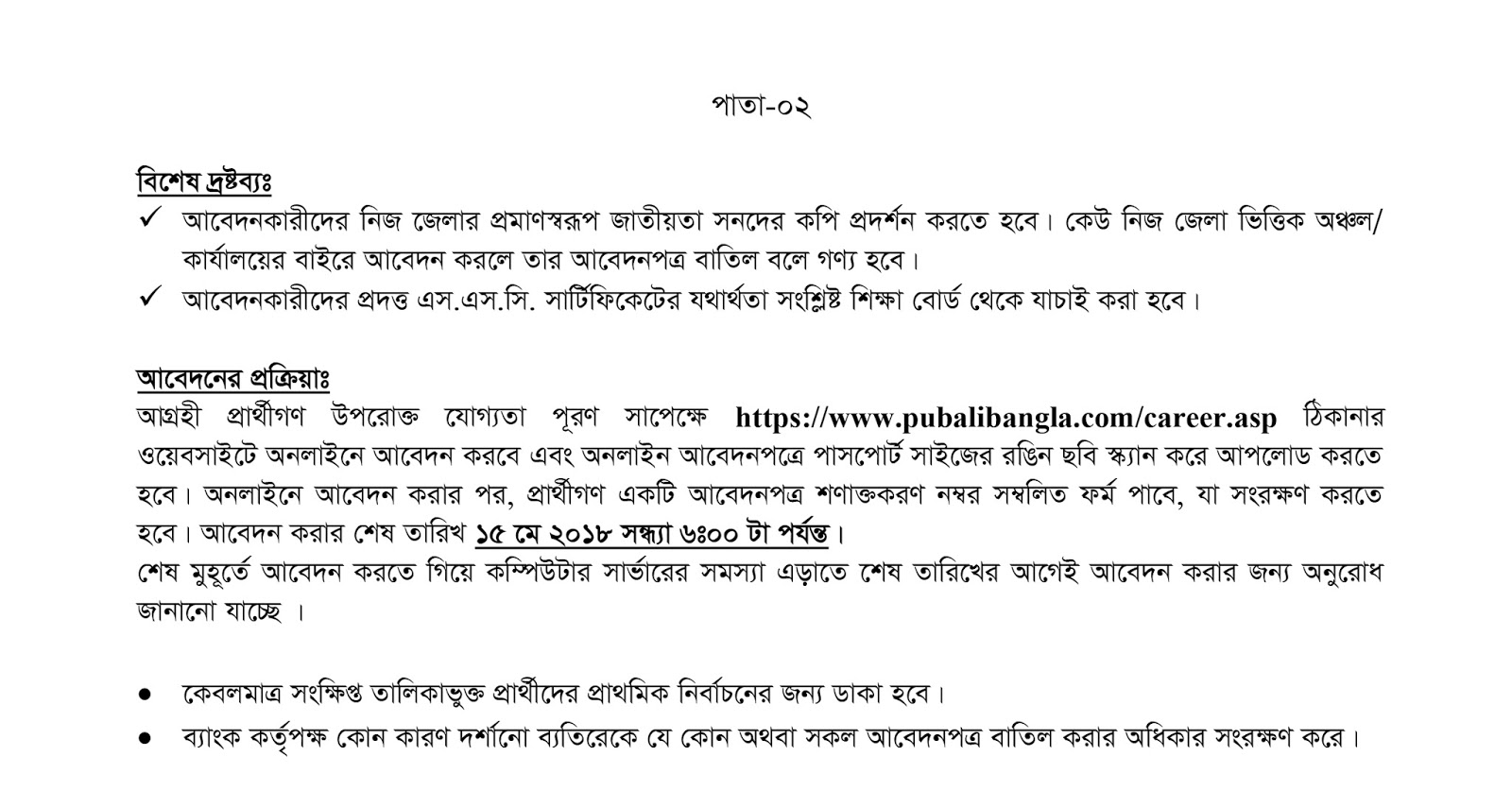 Pubali Bank limited (PBL) Job Circular 2018
