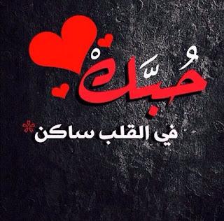 صور حب  وكلمات تسعد الزوج  2018