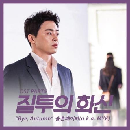 Lyric : SALTNPAPER (솔튼페이퍼) - Bye Autumn (OST. Jealousy Incarnate)