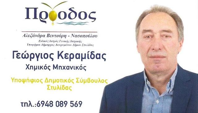 ΚΕΡΑΜΙΔΑΣ ΓΕΩΡΓΙΟΣ - ΥΠΟΨΗΦΙΟΣ ΔΗΜΟΤΙΚΟΣ ΣΥΜΒΟΥΛΟΣ