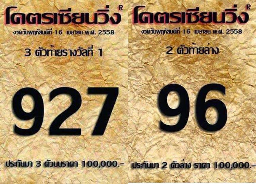 หวยโครตเซียนวิ่ง 16/04/2558,หวยซองงวดนี้,ข่าวหวยงวดนี้,หวยเด็ดงวดนี้ ,เลขเด็ดงวดนี้