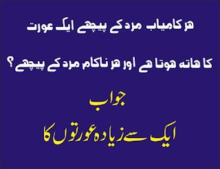 funny questions in urdu