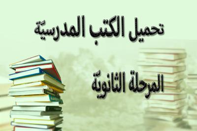 تحميل الكتب المدرسية للمرحلة الثانوية - الموسوعة المدرسية