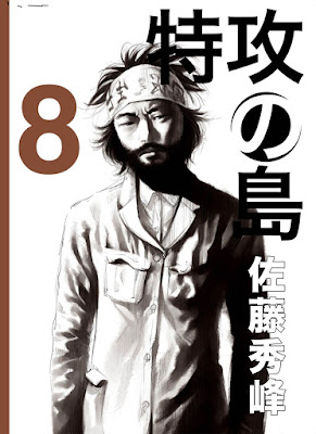 特攻の島 第01-08巻 [Tokkou no Shima vol 01-08] rar free download updated daily