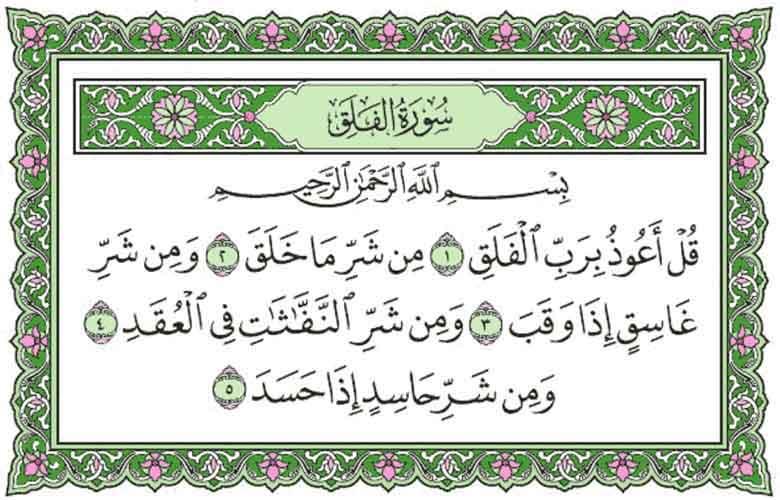 Keutamaan Surat Al Falaq