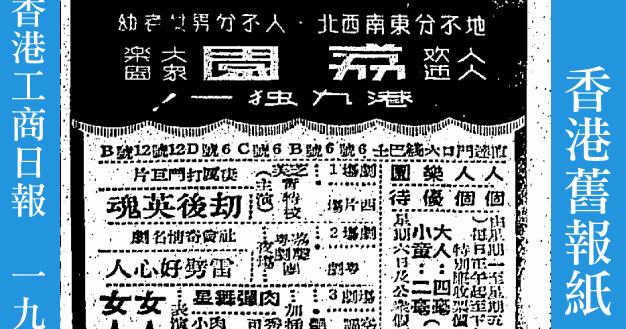 香港舊報紙 Hong Kong Old Newspaper: 1963-09-17 荔園廣告