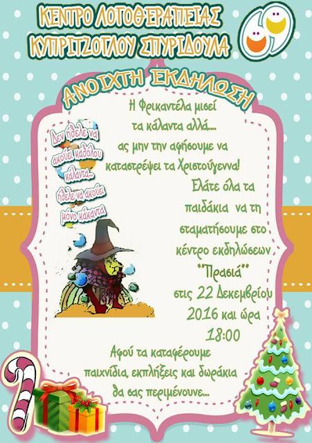 Ηγουμενίτσα: Ανοιχτή εκδήλωση του Κέντρου Λογοθεραπείας Κυπριτζόγλου Σπυριδούλα