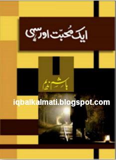 Aik muhabbat Aur by Shahid Hashim Nadeem PDF Download
