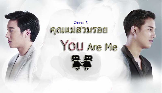 Sinopsis Drama You Are Me Episode 1-31 (Lengkap)