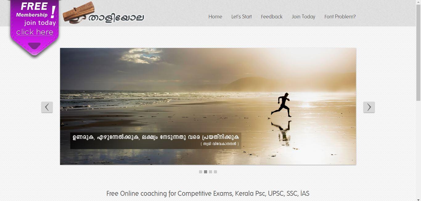 Thaliyola - Free PSC | IAS | SSC | UPSC | IBPS Training and Coaching