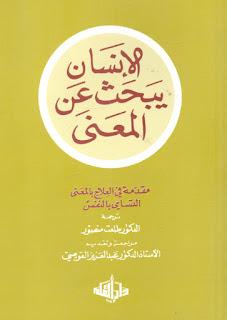 تحميل كتاب حيونة الانسان pdf