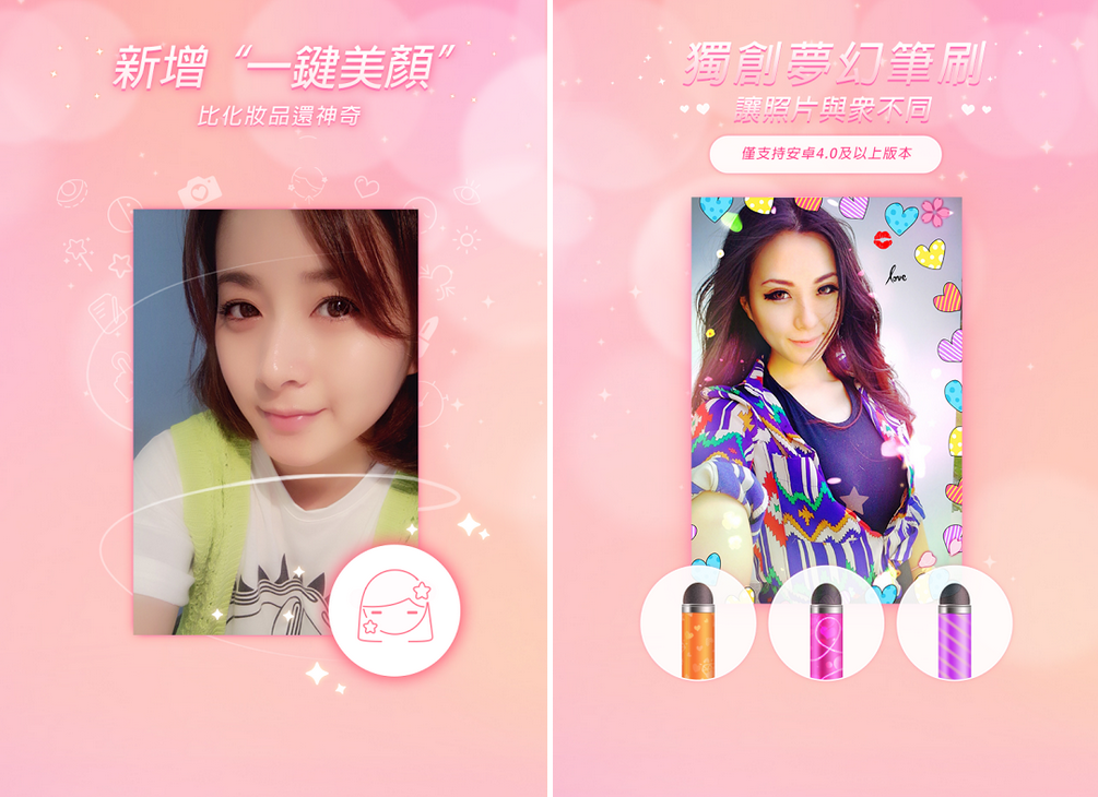 美顏相機 APP 推薦:BeautyPlus APK Download
