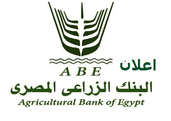 الاعلان الرسمى للبنك الزراعى المصرى لعام 2017