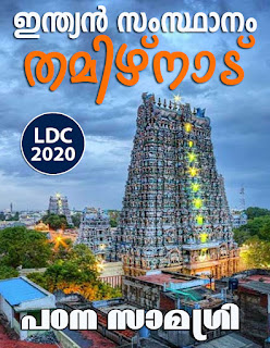 Download Study Material Indian State Tamil Nadu