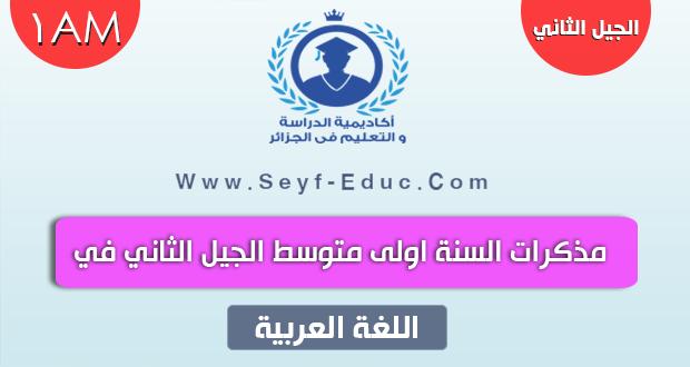 مذكرات السنة الأولى متوسط الجيل الثاني لغة عربية