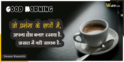 Swami-Ramtirth-Quotes-in-Hindi
