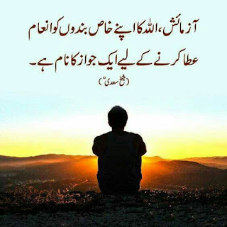 Best Aqwal-e-Zareen of Life in Urdu images - Aazmayesh , ALLAH ka apne khas bando ko inaam ataa kerne k lia ek jawaz ka naam hai