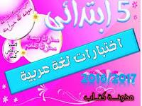 إختبارات السنة الخامسة إبتدائي اللغة العربية الفصل الأول , الثاني , الثالث