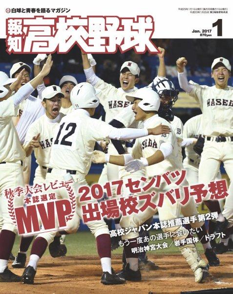 高校野球 - 都道府県 通算勝星&勝率ランキング