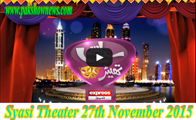 Syasi Theater 27th November 2015 On Express News Watch Online