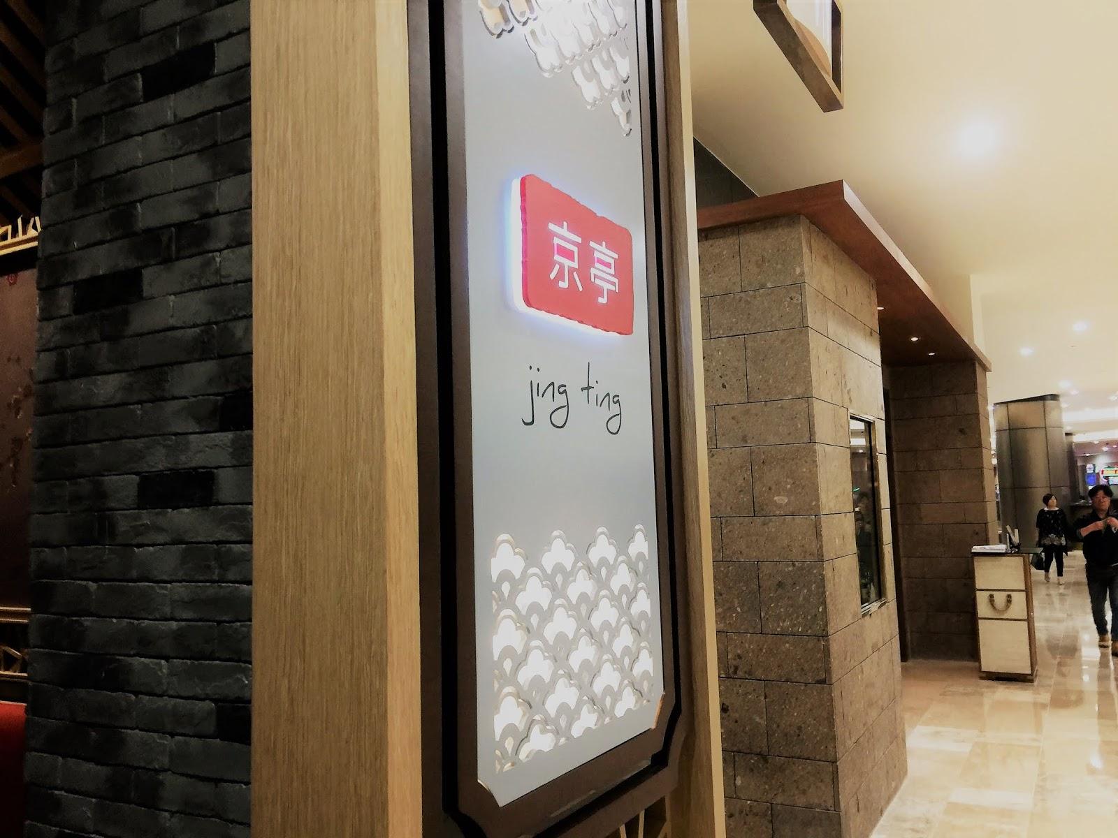 Jing Ting Signage