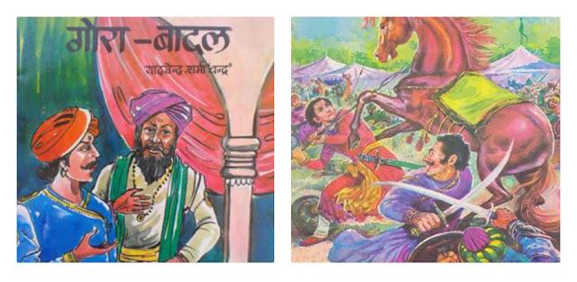 Gora and Badal are legendary warriors of Mewar army Chittorgarh under ruling king Rawal Ratan Singh 1589 CE #DograsWeblog