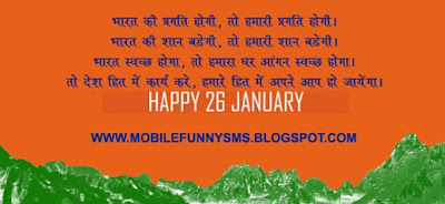 REPUBLIC DAY HINDI SHAYARI, REPUBLIC DAY MESSAGE IN ENGLISH, REPUBLIC DAY POEMS, REPUBLIC DAY SLOGANS, REPUBLIC DAY SMS IN ENGLISH, REPUBLIC DAY THOUGHTS, REPUBLIC DAY WISHES IMAGES