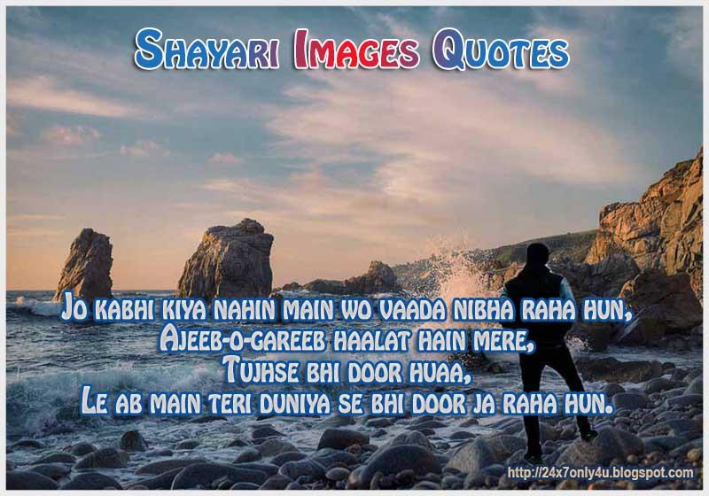 Jo Kiya Nahin Main Wo Vada Nibha Raha Hu | Sad Shayari