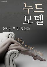Nude model (2016) [เกาหลี18+]